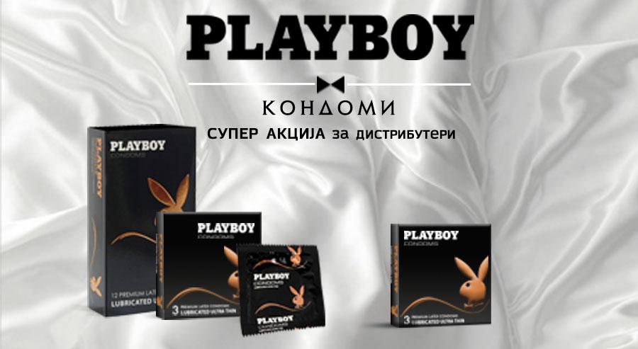 Playboy кондоми СУПЕР АКЦИЈА за дистрибутери
