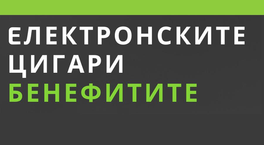 ЕЛЕКТРОНСКИ ЦИГАРИТИ - ЗДРАВНА ОПЦИЈА