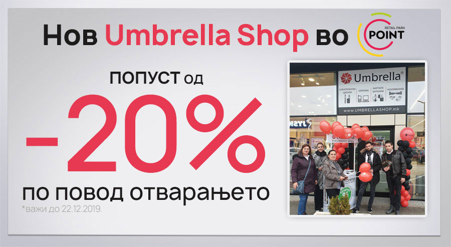 Нов Umbrella Shop во POINT RETAIL парк