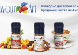 Flavour Art се повторно достапни во сите продажни места на Амбрела